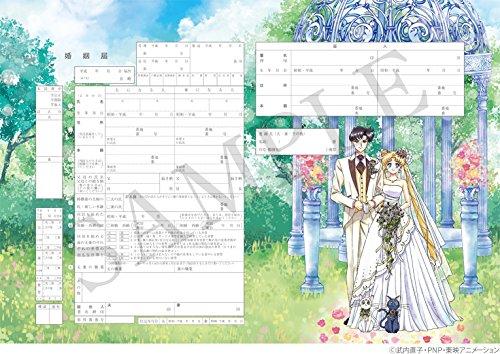 役所に提出できるデザイン婚姻届 美少女戦士セーラームーン Romance Wedding