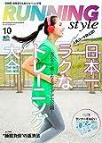 プーマ ランニング Running Style(ランニング・スタイル) 2017年 10月号