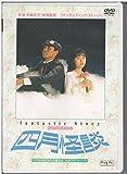 四月怪談 [DVD]