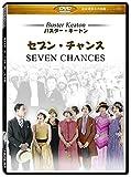 キートンのセブン・チャンス(Seven Chances) [DVD]劇場版(4:3)【超高画質名作映画シリーズ72】 デジタルリマスター版