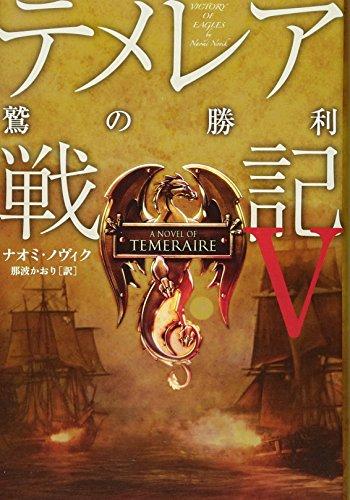 テメレア戦記V 鷲の勝利の詳細を見る