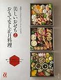 【ハ゛ーケ゛ンフ゛ック】  美しいおせちとおもてなし正月料理