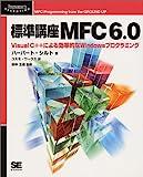標準講座MFC6.0―Visual C++による効率的なWindowsプログラミング (Programmer's SELECTION)