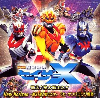 New Horizon~戦え!星の戦士たち~