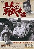 五人の野武士 2 [DVD]