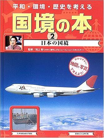 平和・環境・歴史を考える 国境の本 (2) 日本の国境