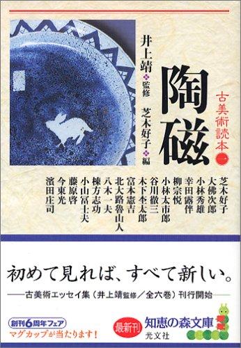 古美術読本(一) 陶磁 (知恵の森文庫)の詳細を見る
