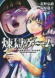 煉獄ゲーム / 北野 弘務 のシリーズ情報を見る