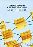 文化と状況的学習-実践、言語、人工物へのアクセスのデザイン