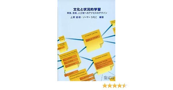 Amazon.co.jp: 文化と状況的学習-実践、言語、人工物へのアクセスの ...