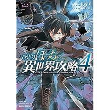 ひとりぼっちの異世界攻略 4 (ガルドコミックス)