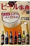ビール事典 (贅沢時間シリーズ)
