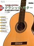 TAB譜とCDで学ぶクラシック・ギター 初心者向け教則本の決定版!!(CD付き) (Acoustic guitar magazine)
