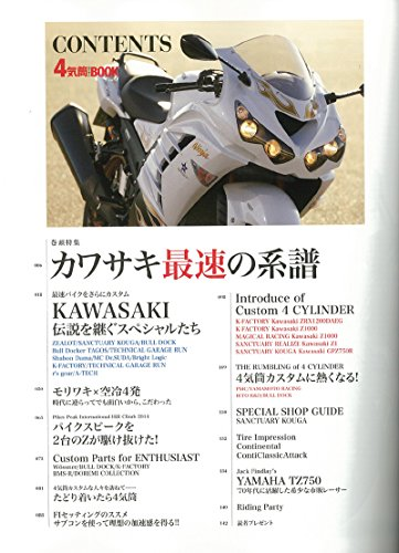 4気筒カスタムBOOK Vol.6 (エイムック 2919)