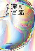 保坂和志『朝露通信』の表紙画像