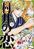 村井の恋 コミック 1-3巻セット