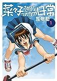 菜々子さん的な日常REVIVAL(1) (ビッグコミックス)