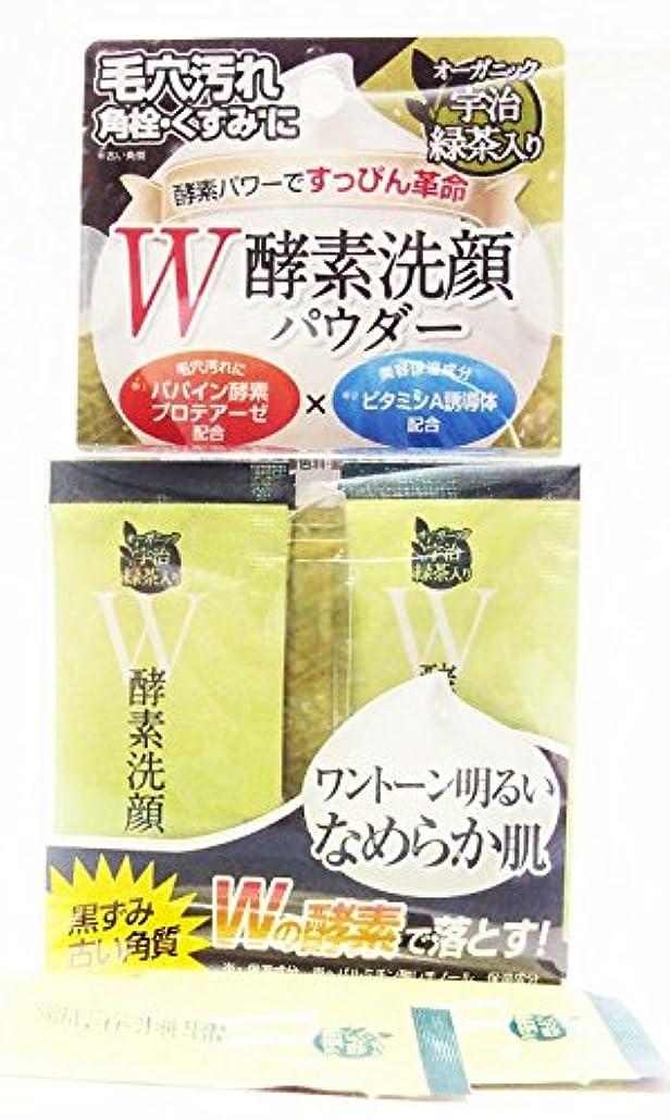 効率波集中的なW酵素洗顔パウダーオーガニック宇治抹茶入り
