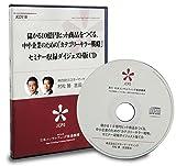 【JCD518】儲かる10億円ヒット商品をつくる中小企業のための「カテゴリーキラー戦略」セミナー収録ダイジェスト版CD