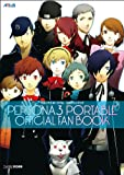 ペルソナ3 ポータブル  / ファミ通書籍編集部 のシリーズ情報を見る