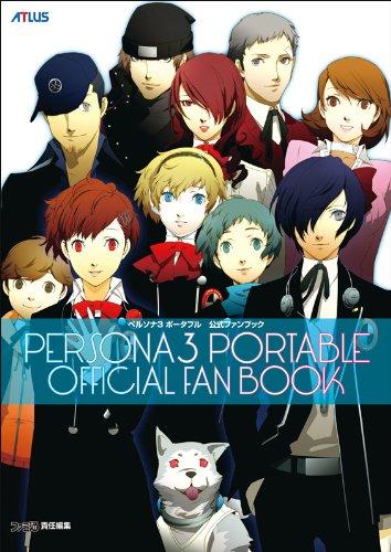 ペルソナ3 ポータブル 公式ファンブックの詳細を見る
