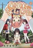 星姫村のないしょ話 2 (ヤングチャンピオン烈コミックス)