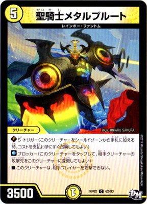 デュエルマスターズ新2弾/DMRP-02/62/C/聖騎士メタルプルート