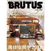 BRUTUS (ブルータス) 2018年 5月15日号 No.869 [居住空間学2018 歴史をつなげる部屋。] [雑誌]