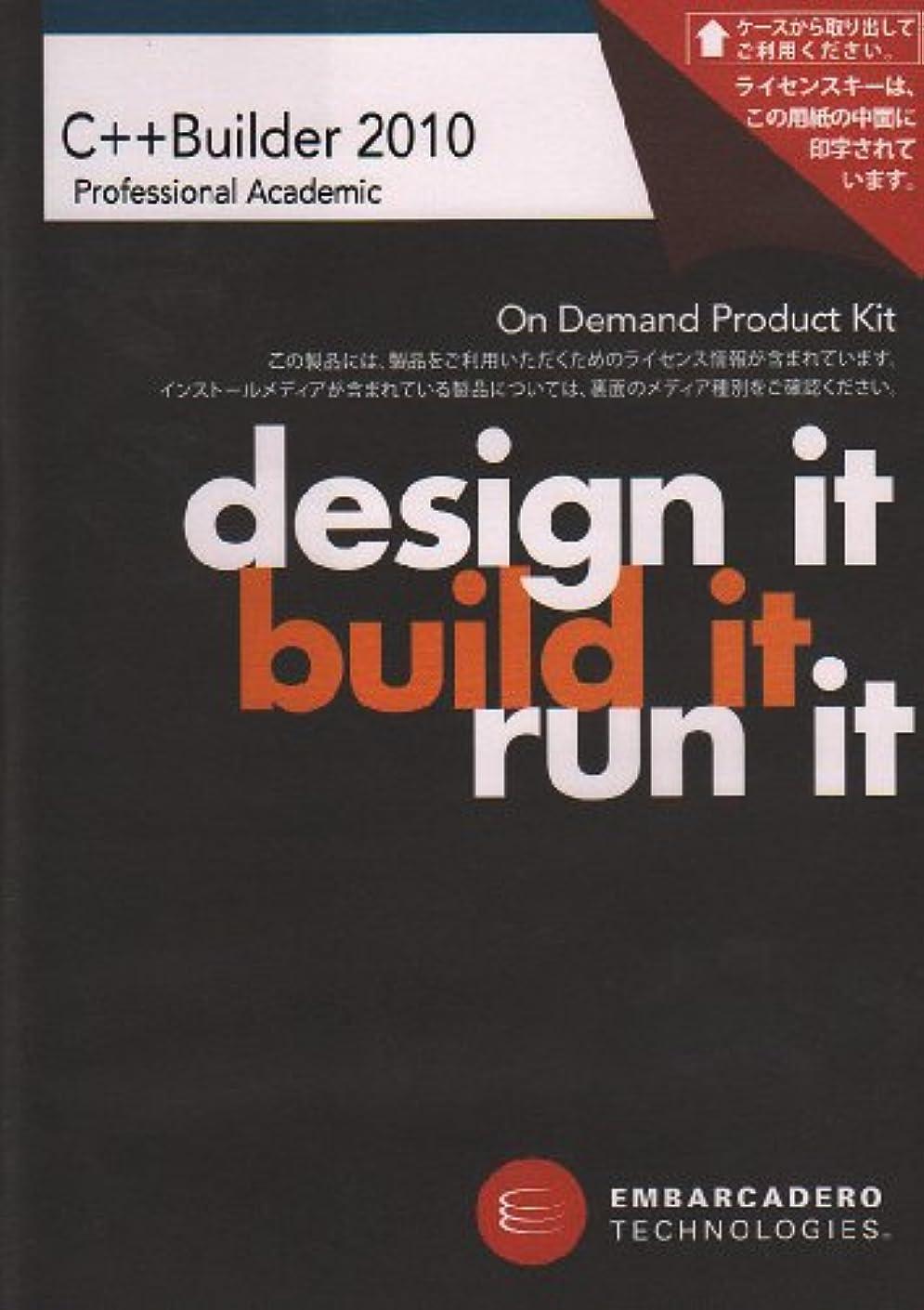 覗く定刻栄光C++Builder 2010 Professional アカデミック