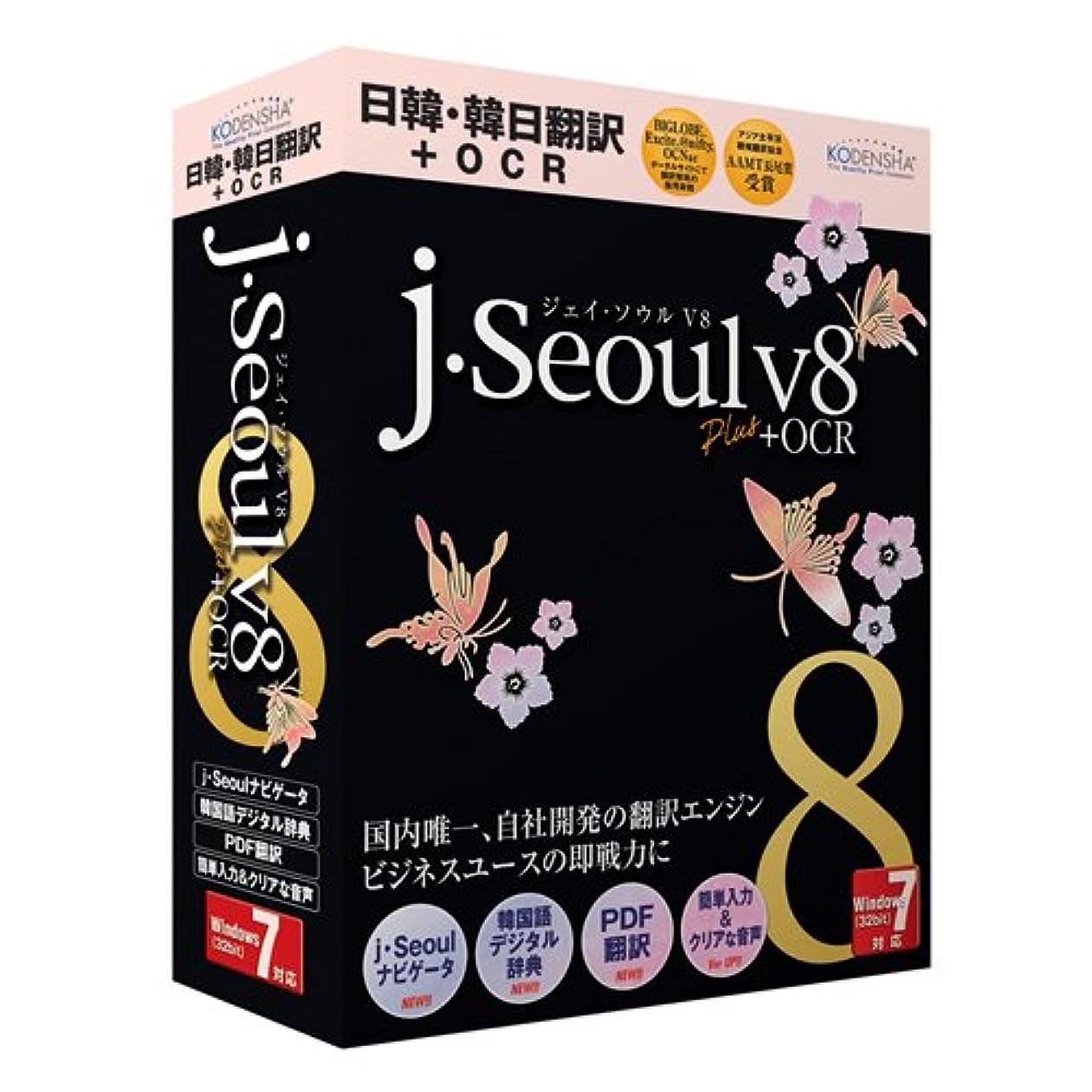 日韓?韓日翻訳ソフト j?SeoulV8+韓国語OCR