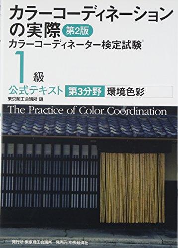カラーコーディネーションの実際—カラーコーディネーター検定試験1級公式テキスト第3分野 環境色彩