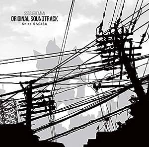 【Amazon.co.jp限定】TVアニメ「SSSS.GRIDMAN」オリジナルサウンドトラック(デカジャケット付き)