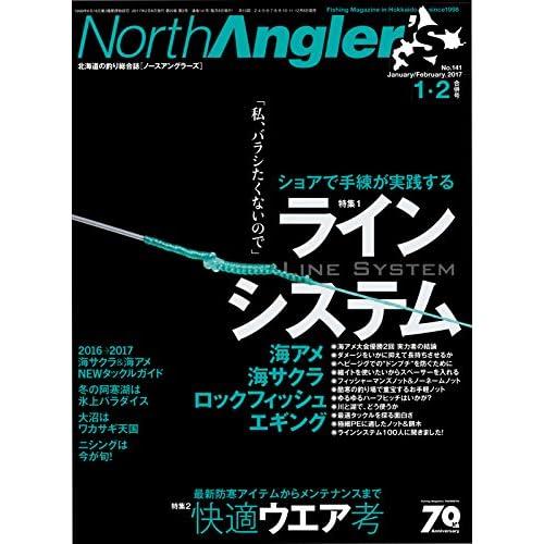 North Angler's 2017年1・2月合併号 (2016-12-08) [雑誌]