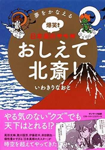 夢をかなえる爆笑!  日本美術マンガ おしえて北斎!の詳細を見る