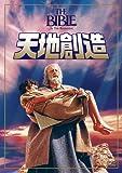 天地創造 [DVD]