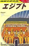 E02 地球の歩き方 エジプト 2011〜2012 (ガイドブック) [単行本(ソフトカバー)] / 地球の歩き方編集室 (著); ダイヤモンド社 (刊)