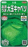 サカタのタネ 実咲野菜2011 あまうま大玉キャベツ 冬藍 00922011