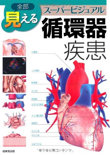 全部見える 図解 循環器疾患 (スーパービジュアルシリーズ)の詳細を見る