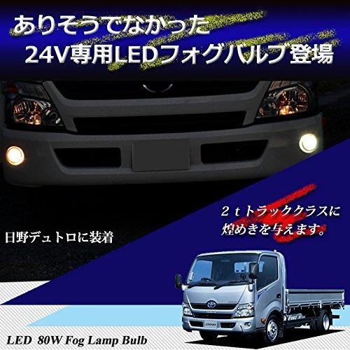 H8 H11 H16 LED バルブ ランプ 80W 6000k ホワイト 24V 専用 2個1セット 爆光 ハイパワー LED トヨエース ダイナ デュトロ 適合 トラック バス 積載車 デコトラ フォグランプ CREE製 XB-R5 搭載