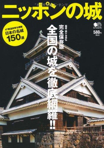 ニッポンの城の詳細を見る