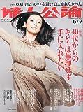 婦人公論 2010年 6/7号 [雑誌]