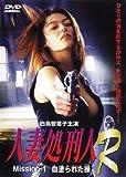 人妻処刑人R Mission 1 血塗られた操 [DVD]