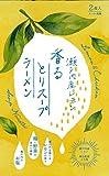 岡山県ご当地塩ラーメン【瀬戸内産レモン香るとりスープラーメン】(2人前)