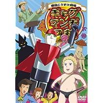 ギャグマンガ日和3 下巻 [DVD]