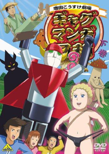 ギャグマンガ日和3 下巻 [DVD]の詳細を見る