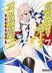 魔技科の剣士と召喚魔王 7 (MFコミックス アライブシリーズ)
