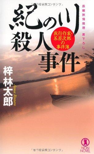 紀の川殺人事件 (ノン・ノベル)の詳細を見る