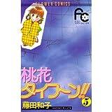 桃花タイフーン / 藤田 和子 のシリーズ情報を見る