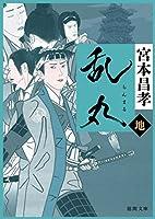 乱丸 地 (徳間時代小説文庫)