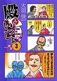 殿といっしょ 3 (コミックフラッパー)